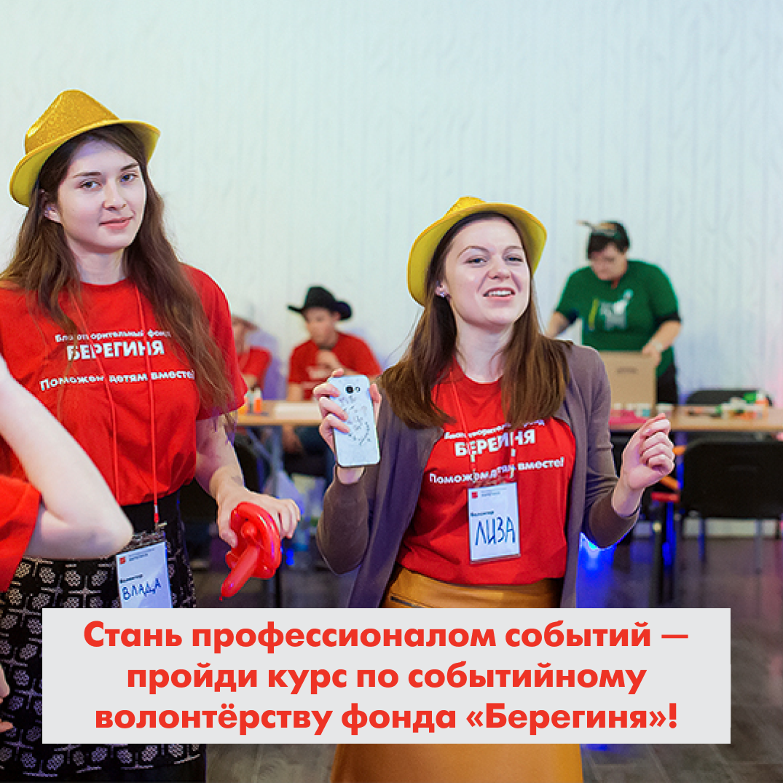 Стань профессионалом событий — пройди курс по событийному волонтёрству фонда «Берегиня»!