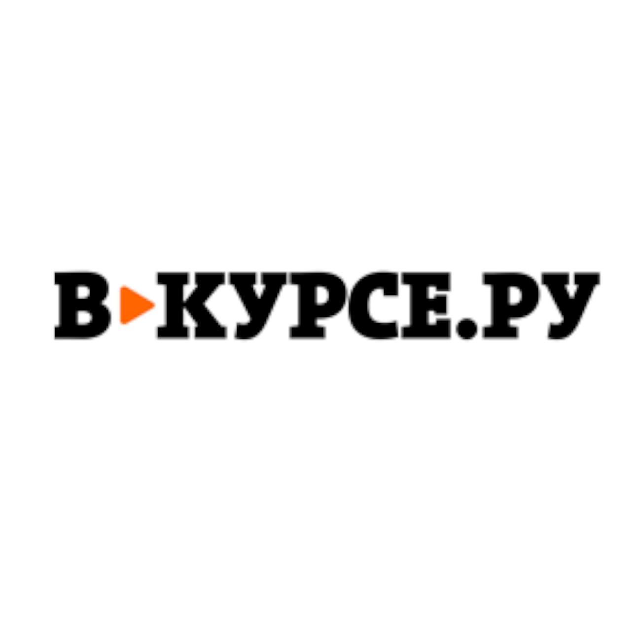 «В-Курсе.ру» Пермь