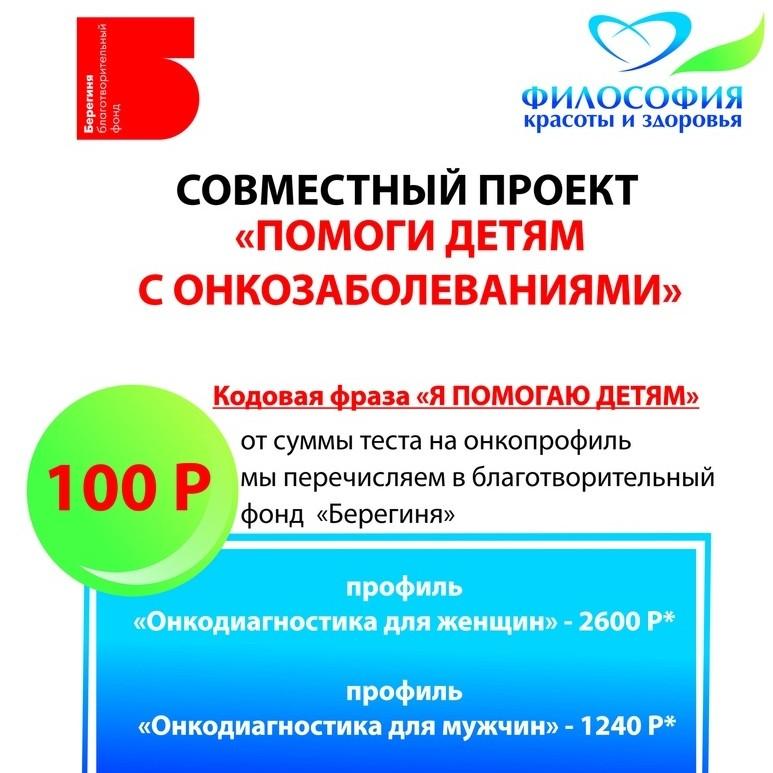«Помоги детям с онкозаболеваниями»