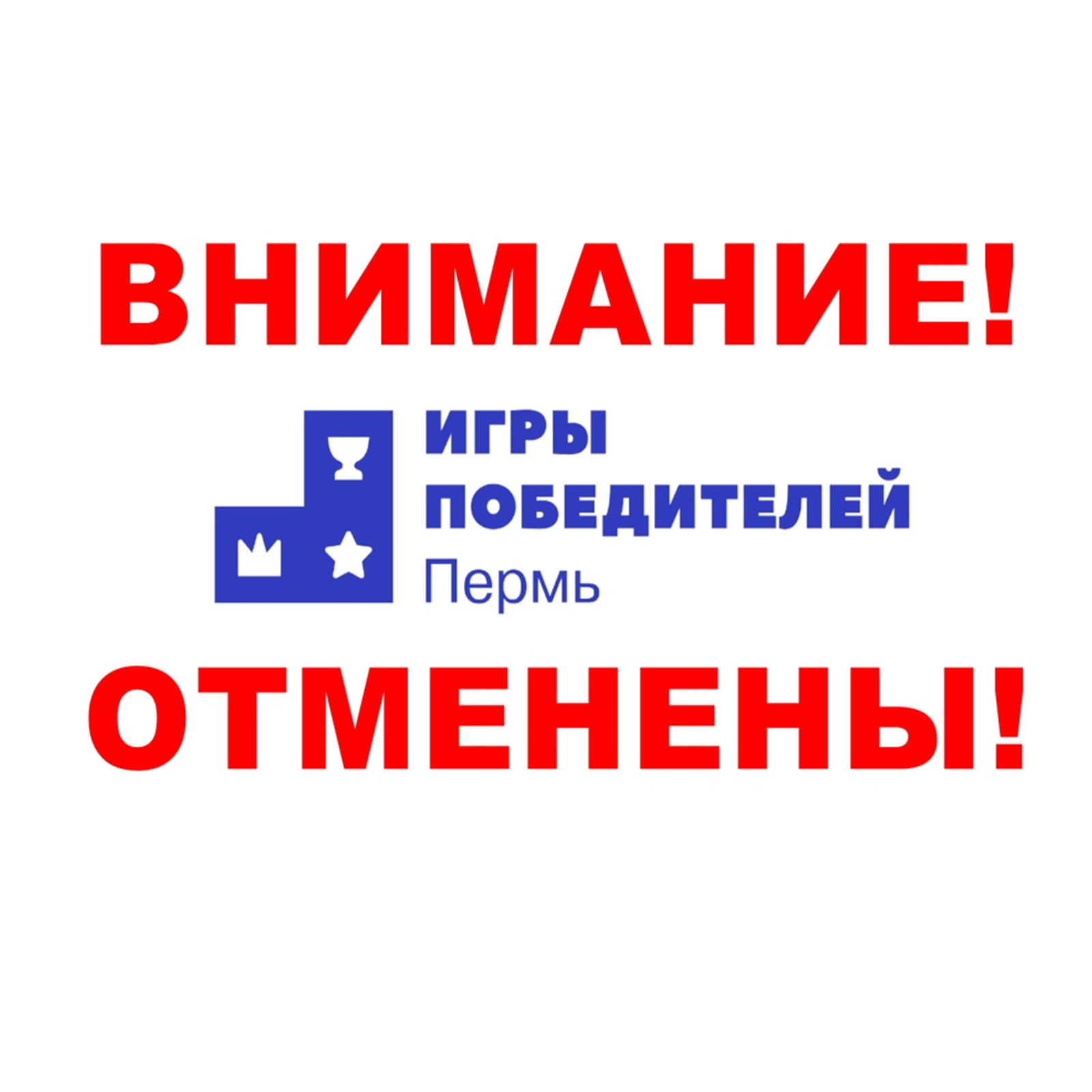 ВНИМАНИЕ!  Региональный этап Игр Победителей в Перми отменен!