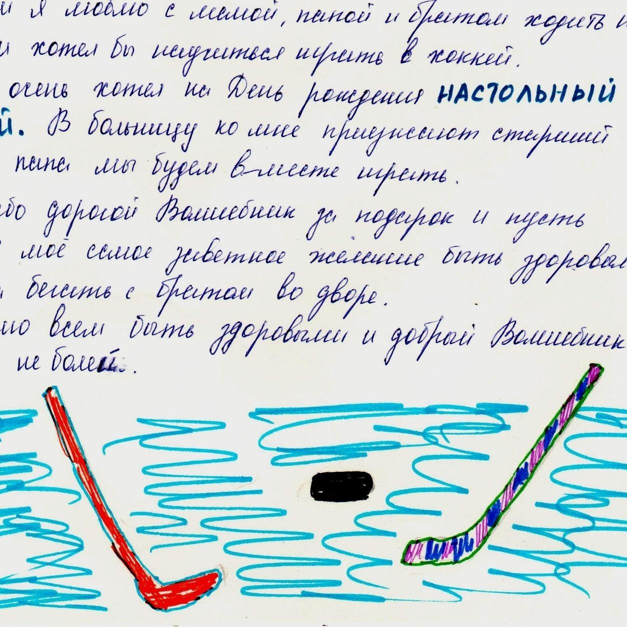 Хоккей для Тимофея