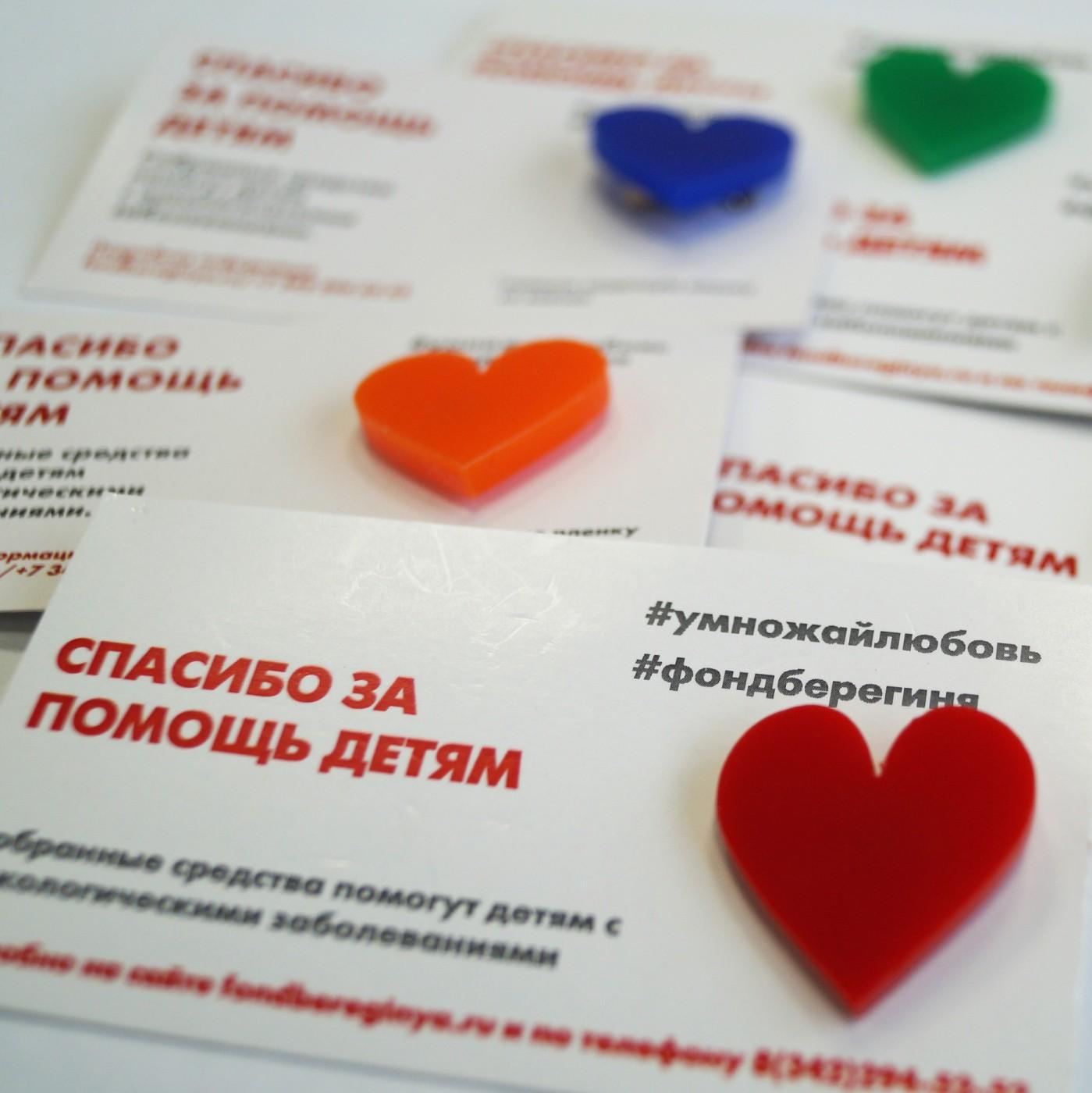 Участвуйте в акции #УмножайЛюбовь!