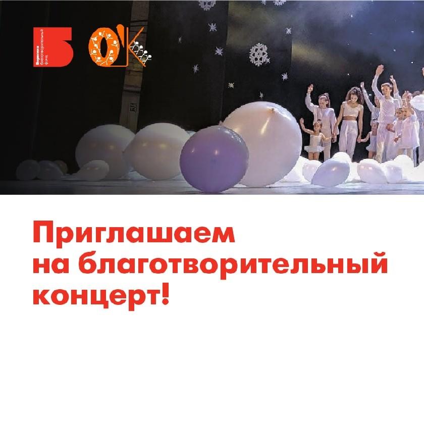 Благотворительный концерт в поддержку Ангелины Гаппасовой