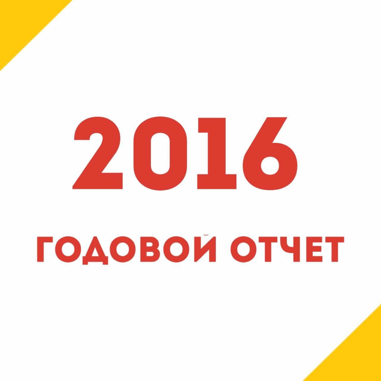 Годовой отчет 2016