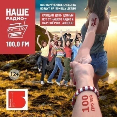 «100 друзей на 100FM»