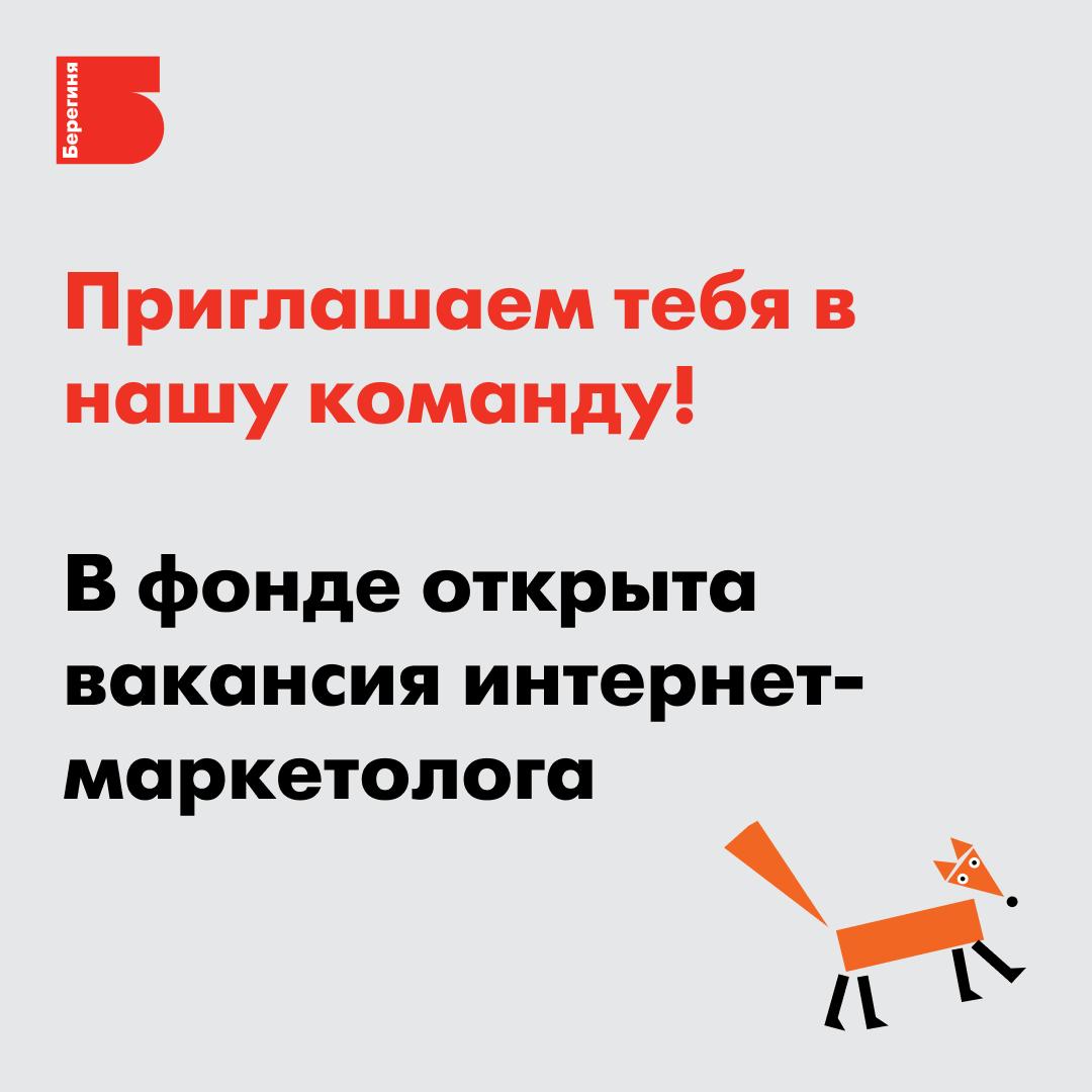 Фонд «Берегиня» ищет интернет-маркетолога!