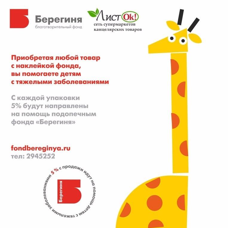 Помогли детям вместе с сетью магазинов ЛистОк
