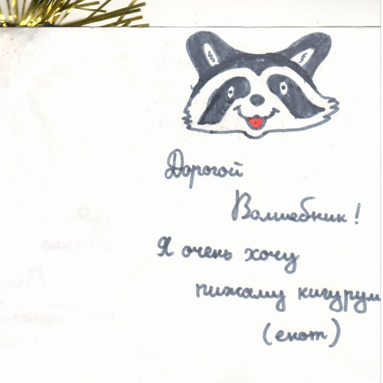 Пижама для Олега