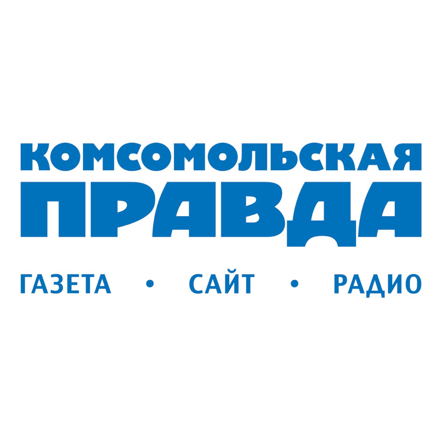 «Комсомольская Правда» Пермь