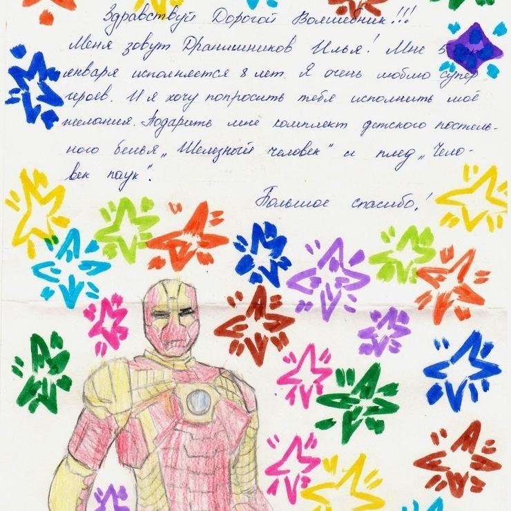 Илья - супергерой!