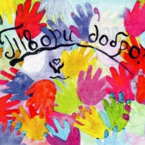 фонд «Берегиня» совместно с сетью магазинов «Семья» проводят благотворительную акцию «Купил - Подарил»