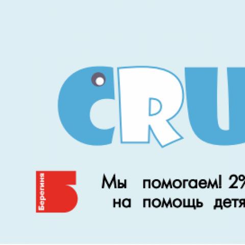 Производитель детской одежды Crumb's помогает детям!