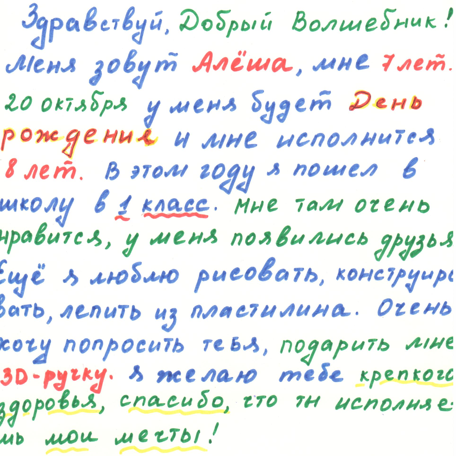 Пишет вам Алеша Иванов — настоящий рукодельник!