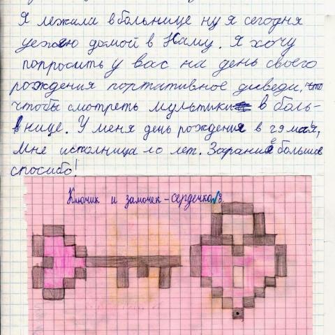 Письмо от Леночки