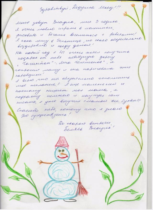Беляев Владик