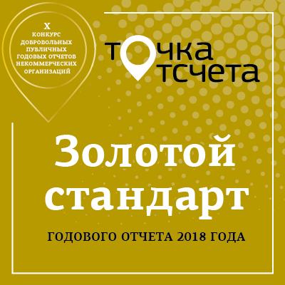 Отчет фонда за 2018 год получил золотую награду!