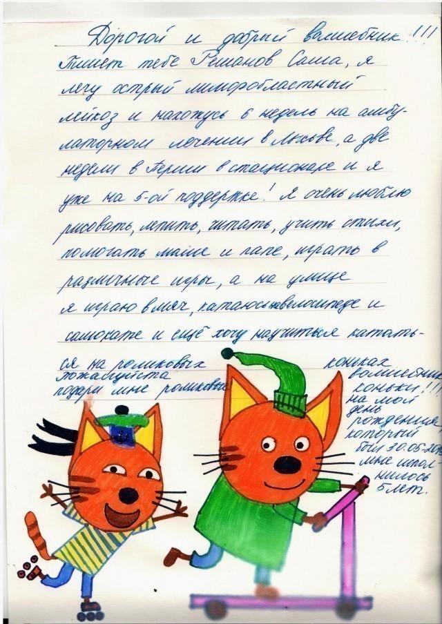 Кататься как кот Коржик