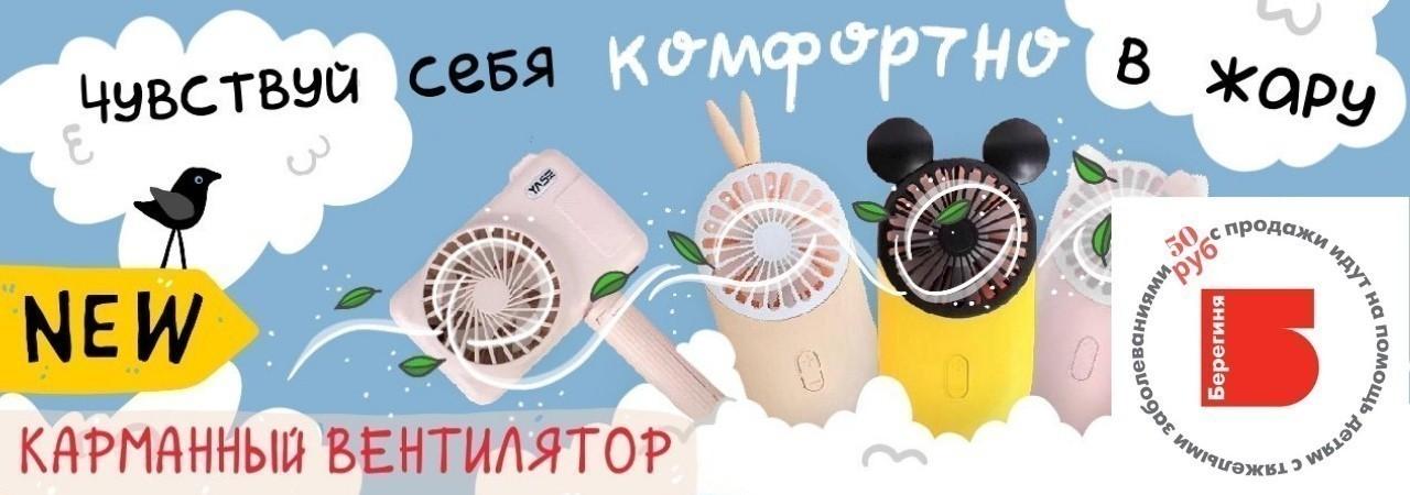 Доброе лето с Best Electronics!