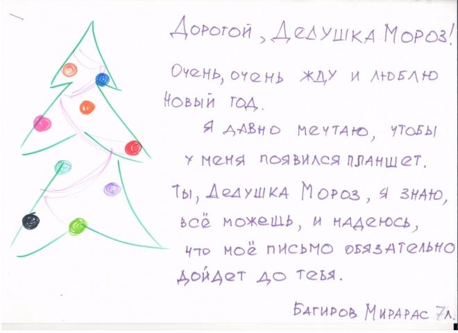 Багиров Мирарас