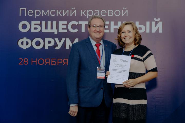 Благотворительный фонд «Берегиня» удостоился почётной награды — Серебряный стандарт годового отчёта 2017 года!