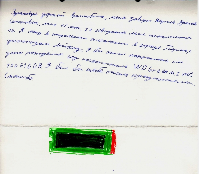 Взрослые мечты Ярослава