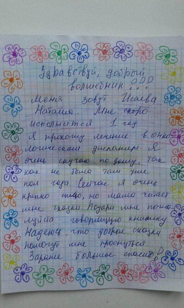 Наташе Исаевой скоро 1 годик