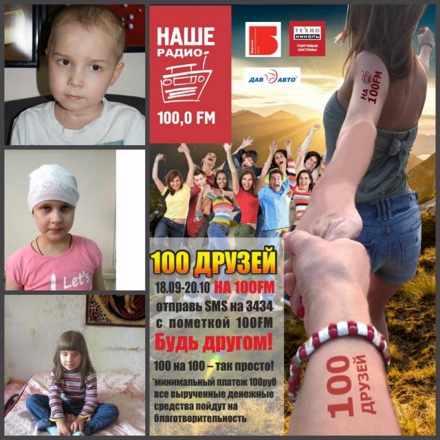 100 ДРУЗЕЙ НА 100ФМ