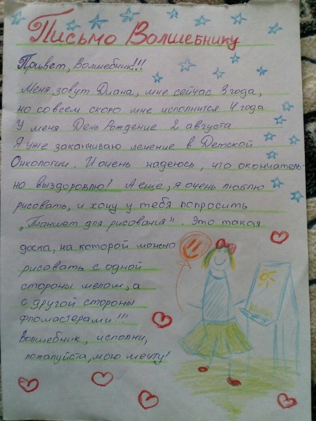 Маленькая Диана и ее мечта