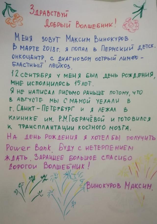 PowerBank для Максима