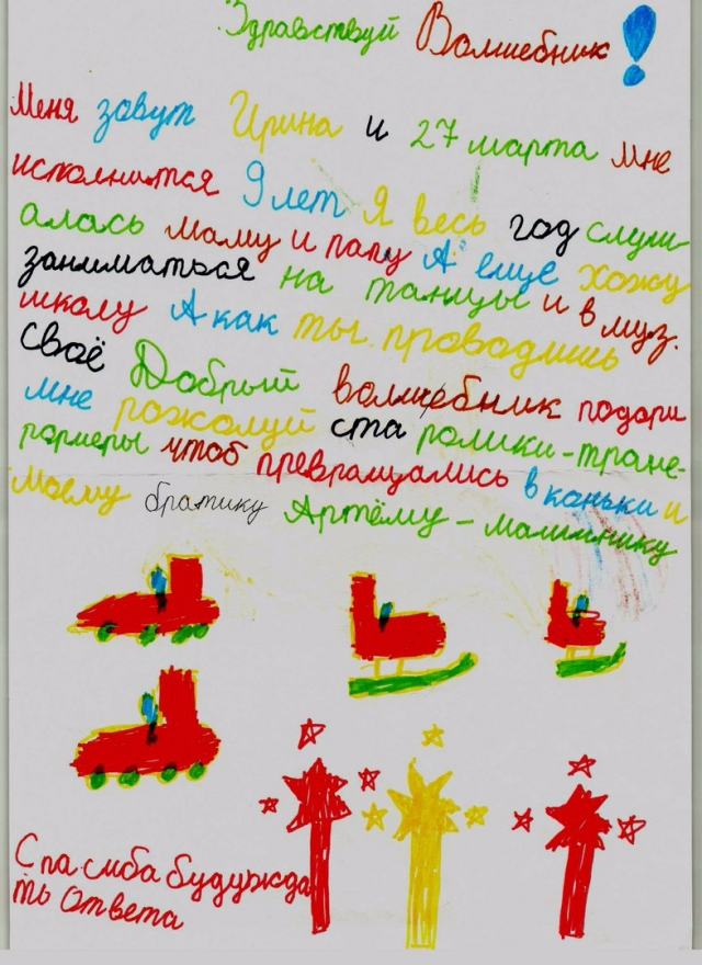 Ирина Кабанова мечтает о роликах