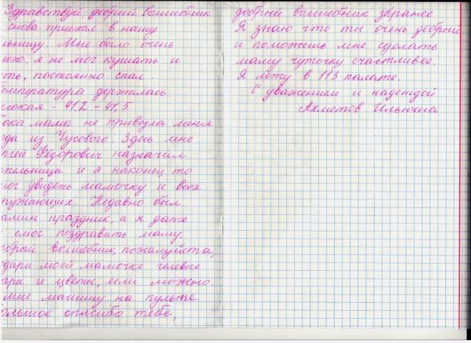 Ахметов Илюша