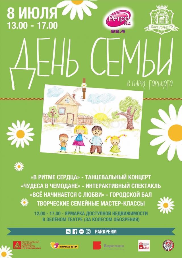 8 июля - День семьи, любви и верности!