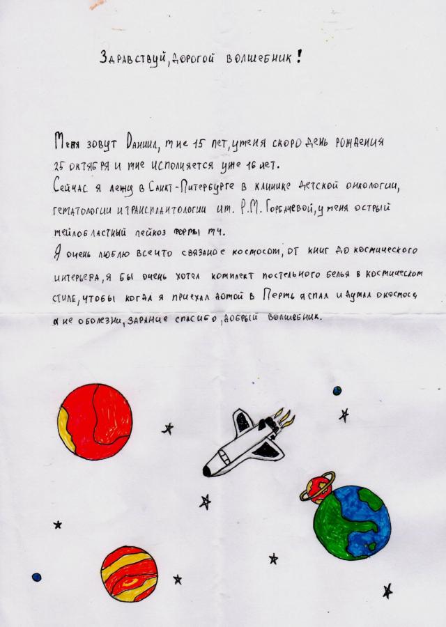 Даниил - космонавт!